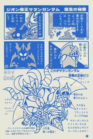File:Satan Gundam SDV.jpg
