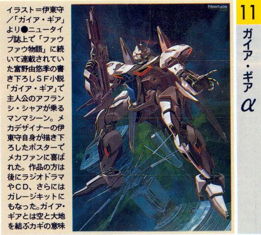 File:Gaia gear a.JPG