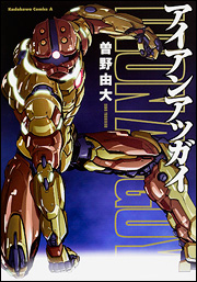 File:Iron Acguy Vol.1.jpg