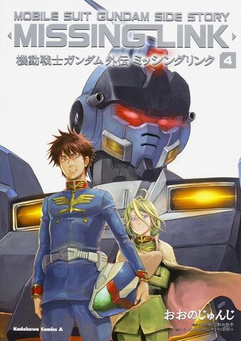 File:Mobile Suit Gundam Gaiden Missing Link Volume 4.jpg