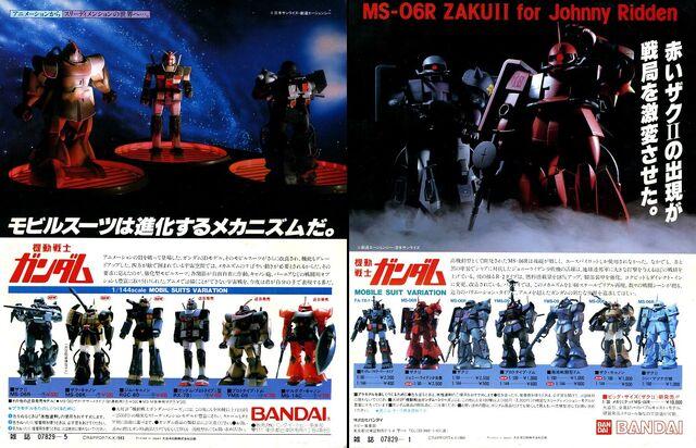 File:Mobile Suit Variation .jpg