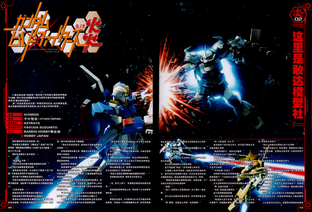 File:Gundam Build Fighters Hondo 02 .png