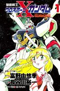 MS Crossbone Gundam - Vol. 1 Insert Page