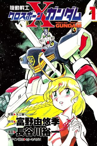 File:MS Crossbone Gundam - Vol. 1 Insert Page.jpg