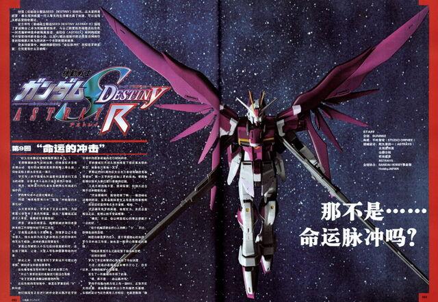 File:SEED Destiny Astray R 09.jpg