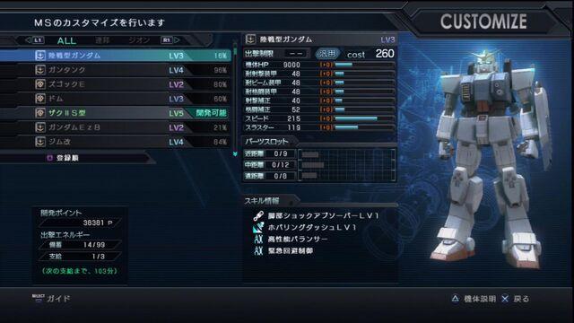 File:Land Battle Type Gundam.jpg