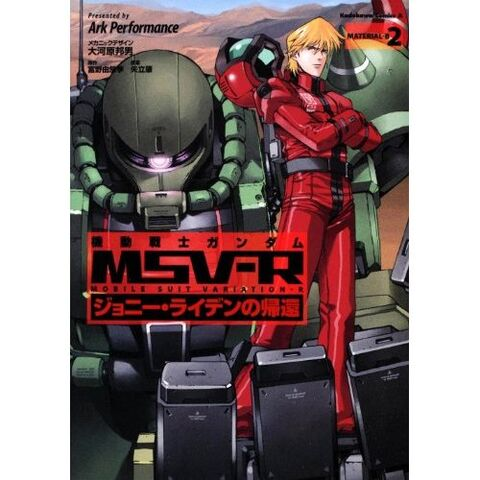 File:MSV-R The Return of Johnny Ridden Material Vol 2.jpg