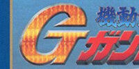 1/144 G Gundam Model Series