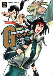 File:Chokyu! Mobile Fighter G Gundam Vol 2.jpg