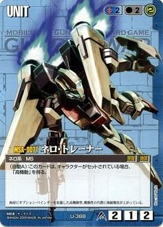 File:Nero Trainer Gundam War.jpg
