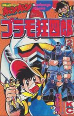 Plamo-Kyoshiro Original 2