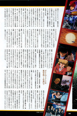 File:0083 Rebellion interview 2.jpg