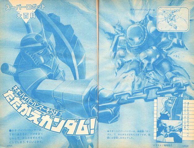 File:Neo Hyper Hammer.jpg