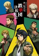 Mobile Suit Gundam Iron-Blooded Orphans Tekkadan Rally