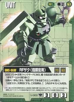 File:RF Zaku Commander.jpg