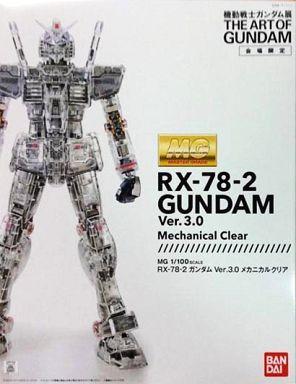 File:MG Gundam Ver. 3.0 (Mechanical Clear Ver.).jpg