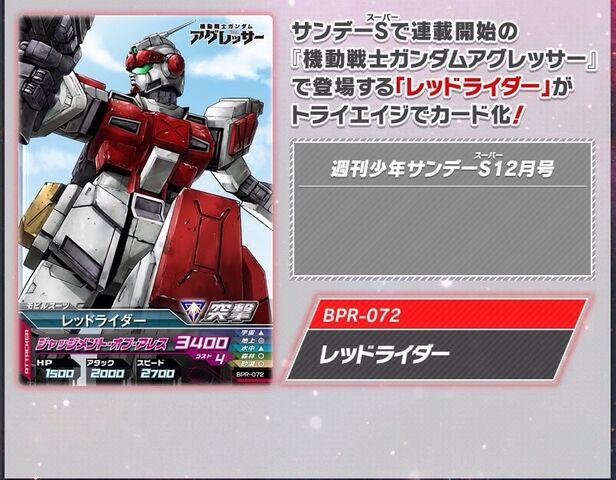 File:Red Rider 2.jpg