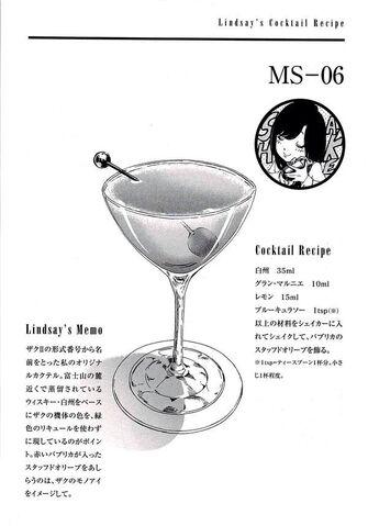 File:Lindsay's Cocktail Recipe 02.jpg