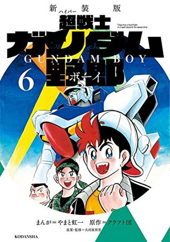File:New Edition Super Mobile Suit Gundam Boy Vol.6.jpg