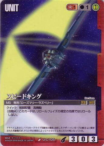 File:Speed-king-msv.jpg
