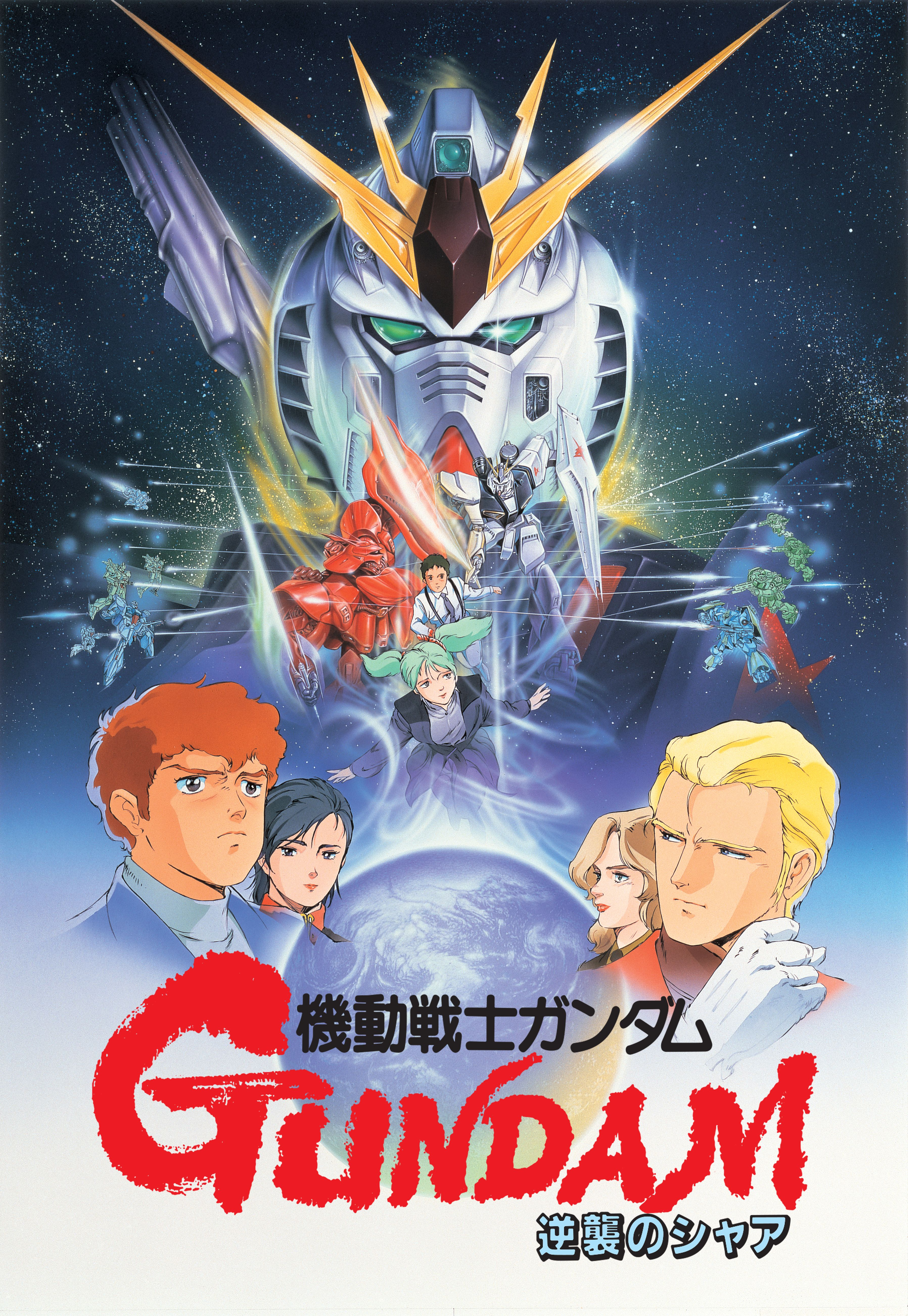 File:Mobile Suit Gundam Char's Counterattack.jpg