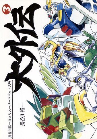 File:Crossbone Gundam Full Armor 2.jpg