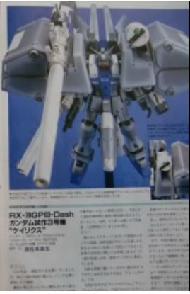 File:RX-78GP03-Dash (hobby japan).png