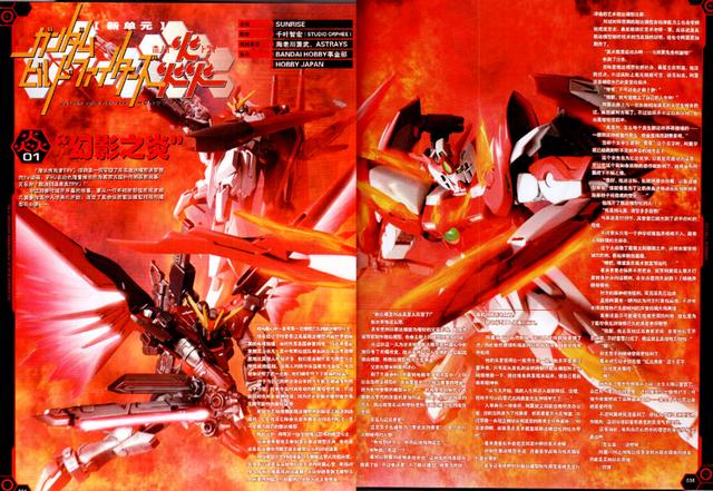 File:Gundam Build Fighters TRY Honoo 1.png