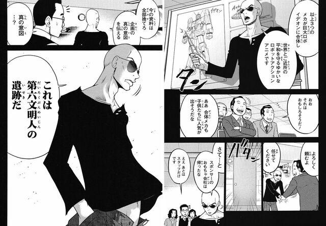 File:Gundam Souse scan 0.jpg