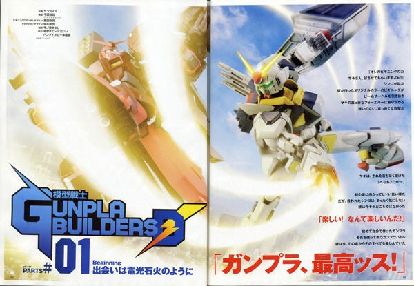 File:1309217704-gunpla-builders-d-1.jpg