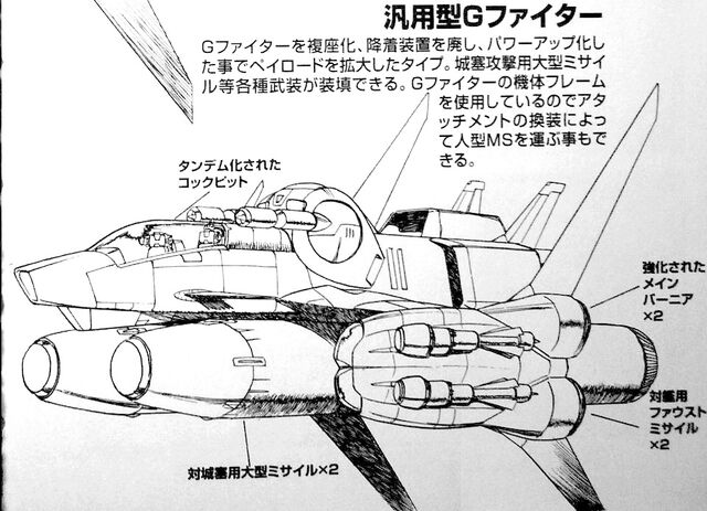 File:G-Fighter 02.jpg