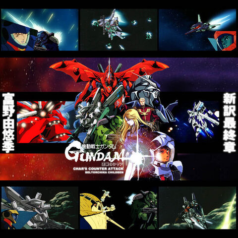 File:Mobile Suit Gundam Char's Counterattack - Beltorchika Children poster full.jpg