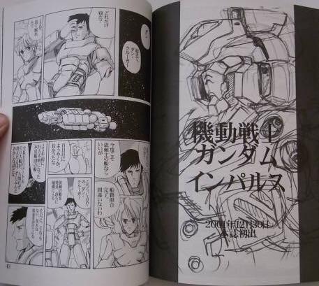 File:Gundam Impulse Masafumi Matsuura 01.jpg