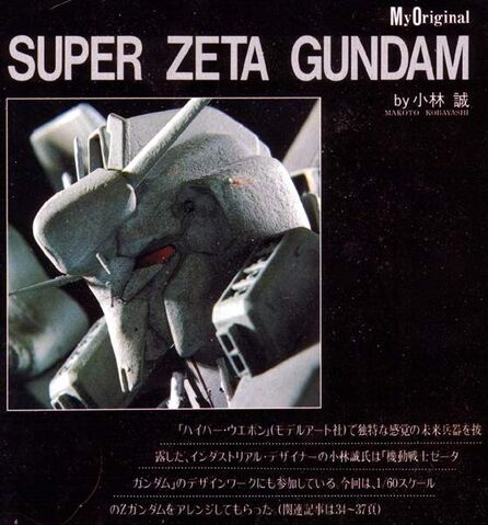 File:SUPER ZETA GUNDAM 1.jpeg