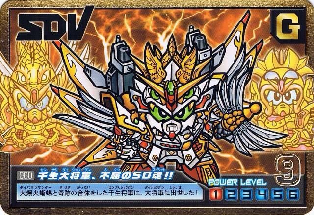 File:Gundam Boy SD 11.jpg