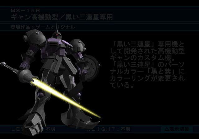 File:Ms-15b-black-tri-stars.jpg