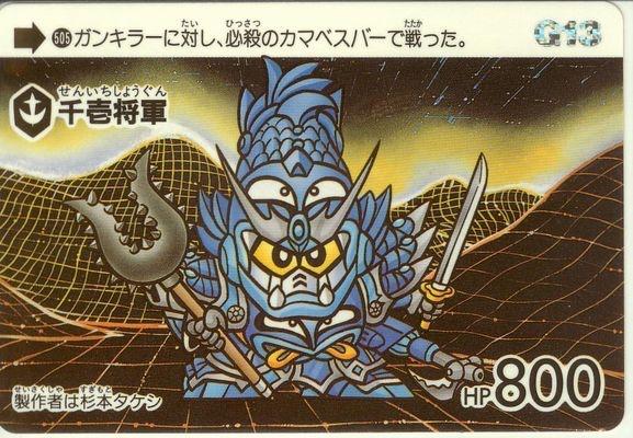 File:Gundam Boy SD 05.jpg