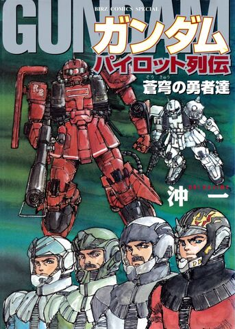 File:Gundam Pilot Series of Biographies The Brave Soldiers in the Sky.jpg