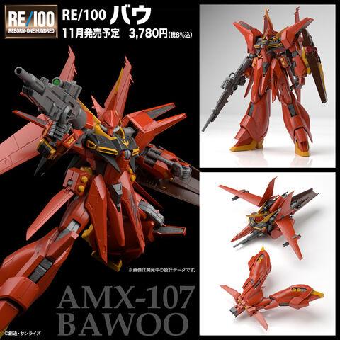 File:Re100bawoo.jpg