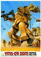 YMS-09 - Dom Tropical Test Type - Boxart