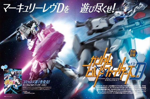 File:Gundam Build Fighters Document 07.jpg
