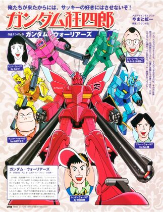 File:Gundam Warriors.jpg