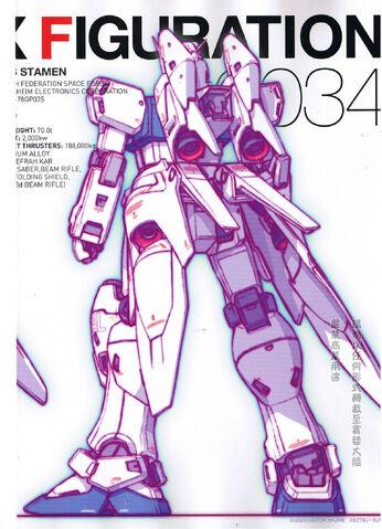 File:RX-78GP03S 2.jpeg