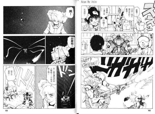 File:Double-Fake Under The Gundam048.jpg