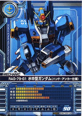 File:RAG-79-G1 Waterproof Gundam card.jpg