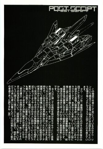 File:Mobile Suit Gundam 0099 Moon Crisis Side Story Highlanders116.jpg