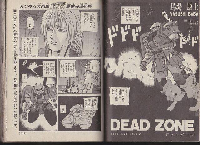 File:Dead Zone 1.jpg