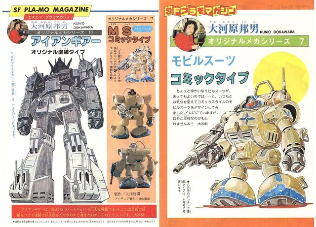 File:Mobile Suit Comic Type.jpg