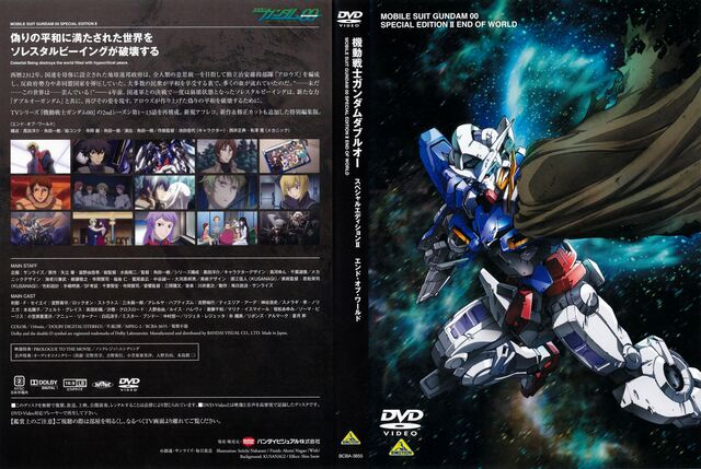 File:MSG00 SpecialEdition2 - DVD Cover.jpg