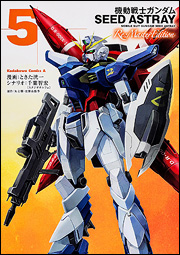 File:SEED ASTRAY Re Master Edition Vol.5.jpg.jpg